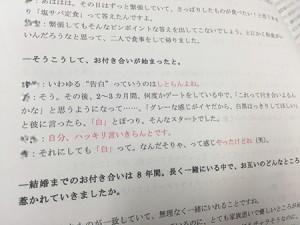 tanaka_sama原稿