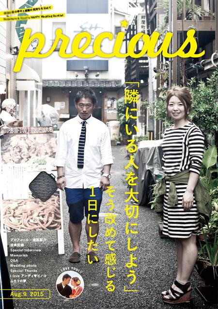田中さんブックレット