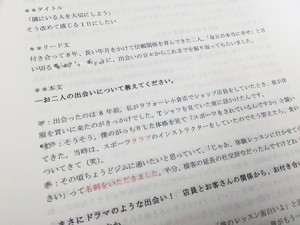tanaka_sama_原稿2